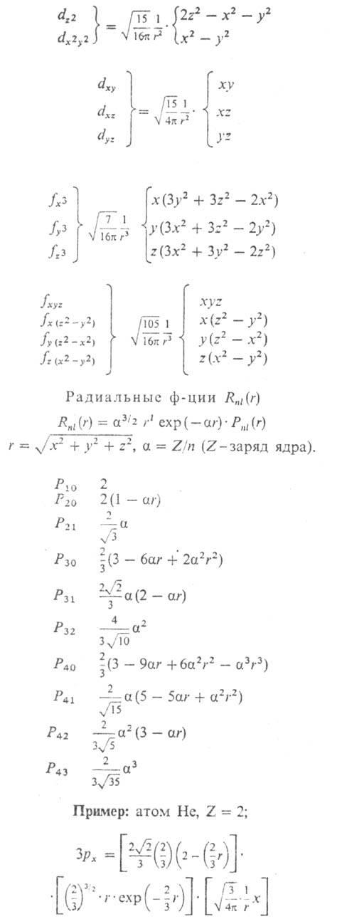 Химическая энциклопедия Советская энциклопедия 3515-44.jpg